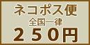 ネコポス便は全国一律250円