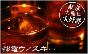 東京土産に大好評、都電ウィスキー