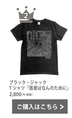 アトム Tシャツ メカニック2003(ブラック)