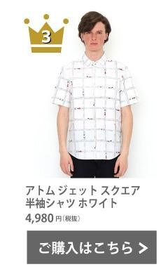 アトム リフト Tシャツ A ホワイト