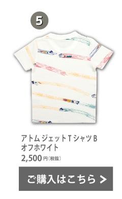 Tシャツ どろろ/百鬼丸の巻(ばんもんブラック)