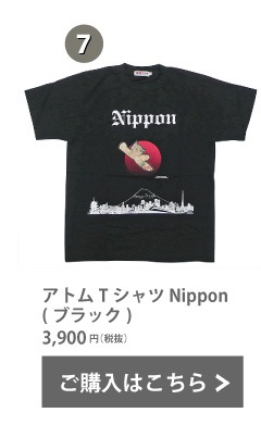 KITARO×ATOM Tシャツ 鬼太郎線画 ブラック