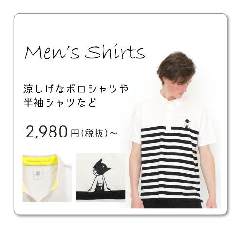 ポロシャツ・半袖シャツ