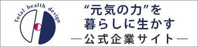 公式企業サイト