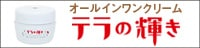 テラの輝き公式サイト