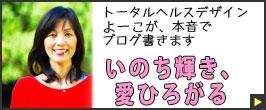 よーこblog