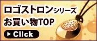 ロゴストロン関連TOP