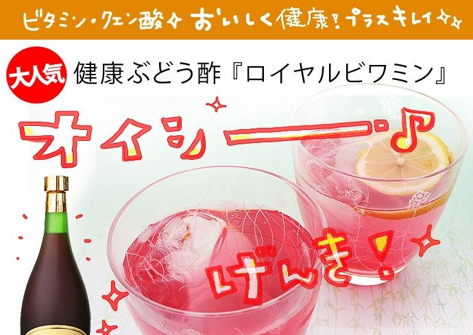 健康ぶどう酢『ロイヤルビワミン』
