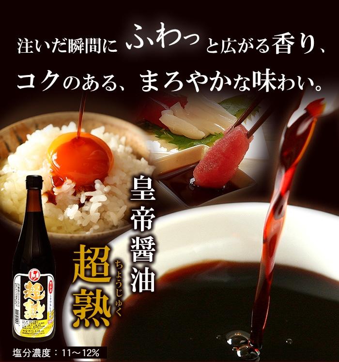 皇帝醤油 超熟