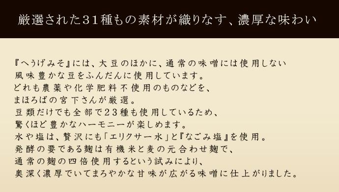 へうげみそ(ひょうげみそ)