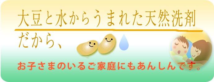 エコ洗剤 - 大豆できれい