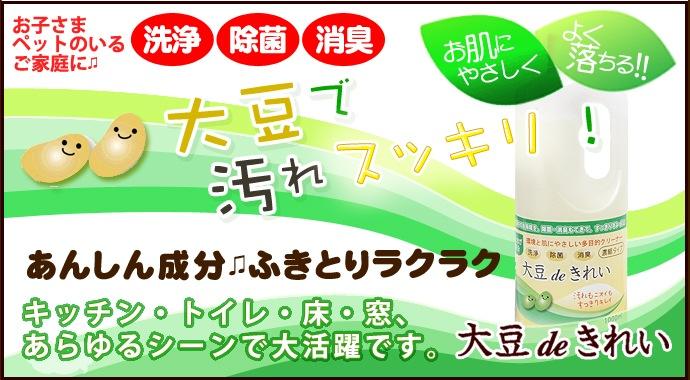 大豆deきれい(原液) 1000ml