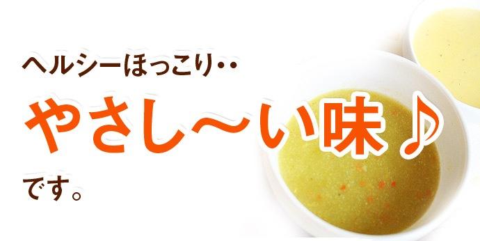 いなほスープ