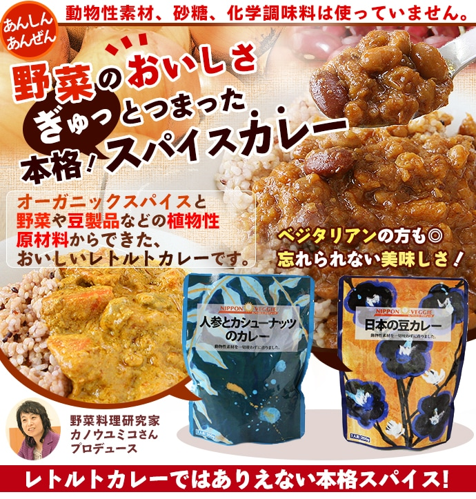 カノウユミコ - 保存食 - レトルト - カレー