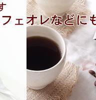 無農薬有機栽培 カルロスさんのコーヒー