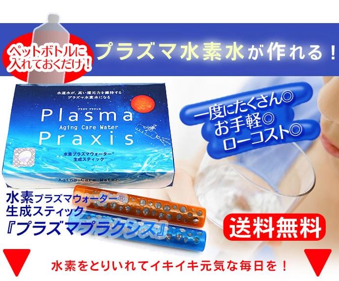 プラズマプラクシス 水素水