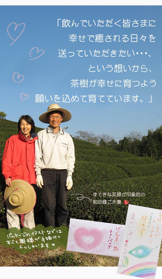 京都なごみ園 幸せ緑茶