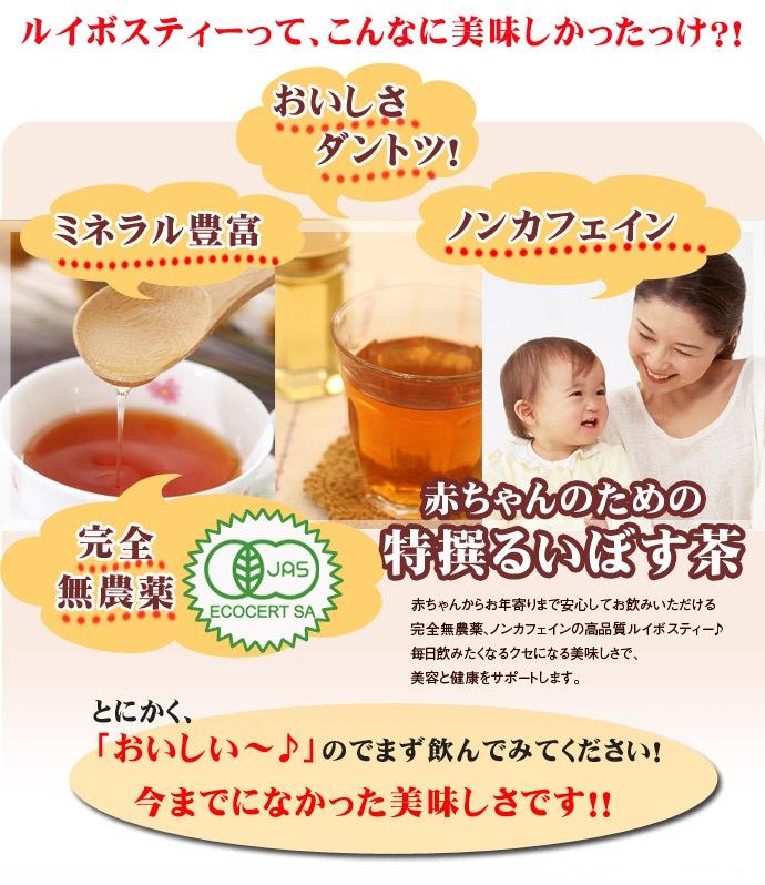赤ちゃんのための特撰るいぼす茶