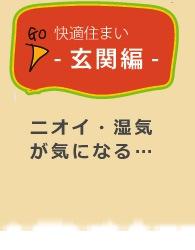 イヤシロチ 玄関編