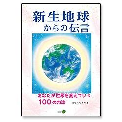 新生地球からの伝言