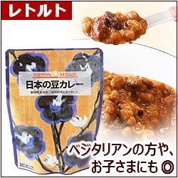 日本の豆カレー