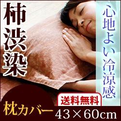 柿渋染・枕カバー 43×60cm
