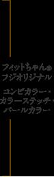 フィットちゃん®フジオリジナル コンビカラー・カラーステッチ・パールカラー