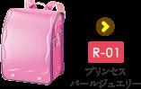 r-01 プリンセスパールジュエリー