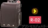 r-02 プリンセスジュエリー