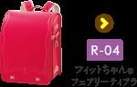 r-04 フィットちゃん®フェアリーティアラ