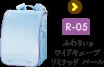 r-05 ふわりぃ®ワイドキューブリミテッド パール