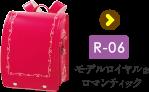 r-06 モデルロイヤル®ロマンティック