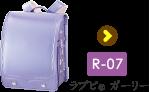 r-07 ラブピ®ガーリー