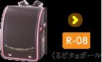 r-08 くるピタ®ガール