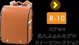 r-10 コクヨ×あんふぁんモデルスイーツコレクション