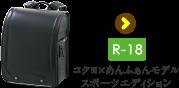 r-18 コクヨ×あんふぁんモデルスポーツエディション