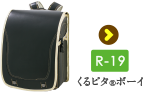 r-19 くるピタ®ボーイ