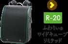r-20 ふわりぃ®ワイドキューブリミテッド