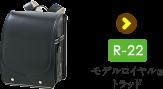 r-22 モデルロイヤル®トラッド
