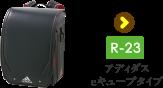 r-23 アディダスeキューブタイプ