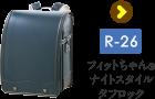 r-26 フィットちゃん®ナイトスタイルタフロック