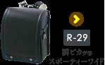 r-29 瞬ピカ®スポーティーワイド