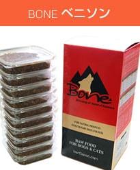 犬用 生食|BONE ベニソン