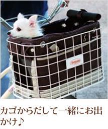 わんわんサイクルバック&専用自転車カゴセット 【ュ5kg】