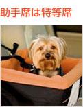 【送料無料】kurgoスカイボックスブースターシート【犬 ドライブ用品】【犬 旅行】【キャリーバック】【犬 おべかけ用品】【送料込】