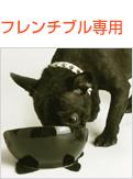 フレンチブル用食器 BUHI ブヒ/陶器