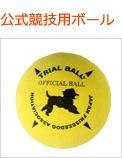 犬用おもちゃ|カラフルフラッシングボール オレンジ