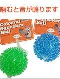 犬用おもちゃ|カラフルスクイーカーボール