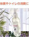 100%天然アロマ除菌・消臭スプレー