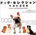 犬種図鑑ドッグセレクションベスト200